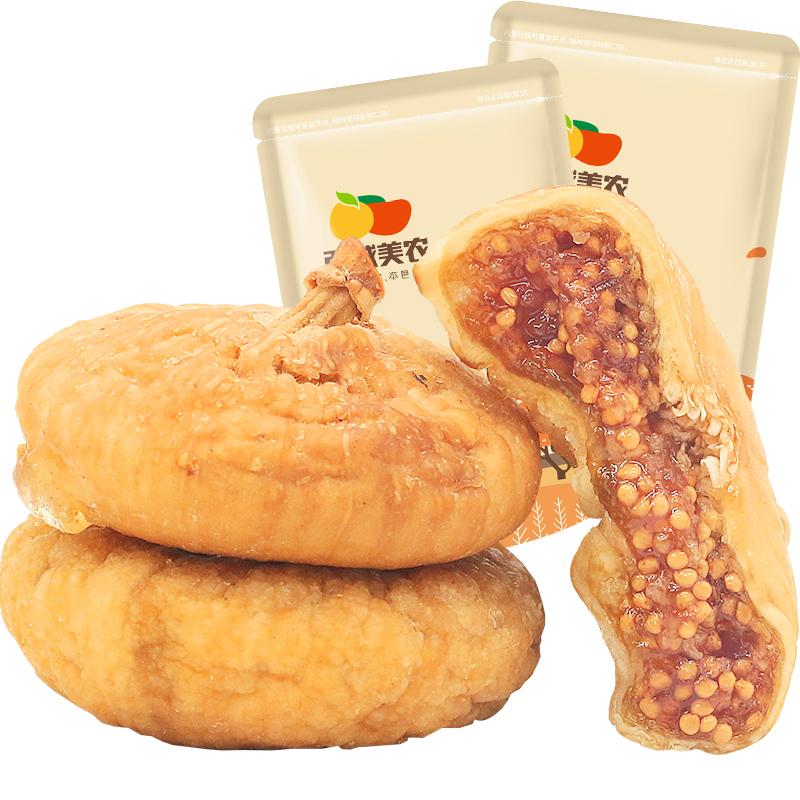 西域美农新疆阿图什无花果干500g特产小型干果休闲零食果脯蜜饯
