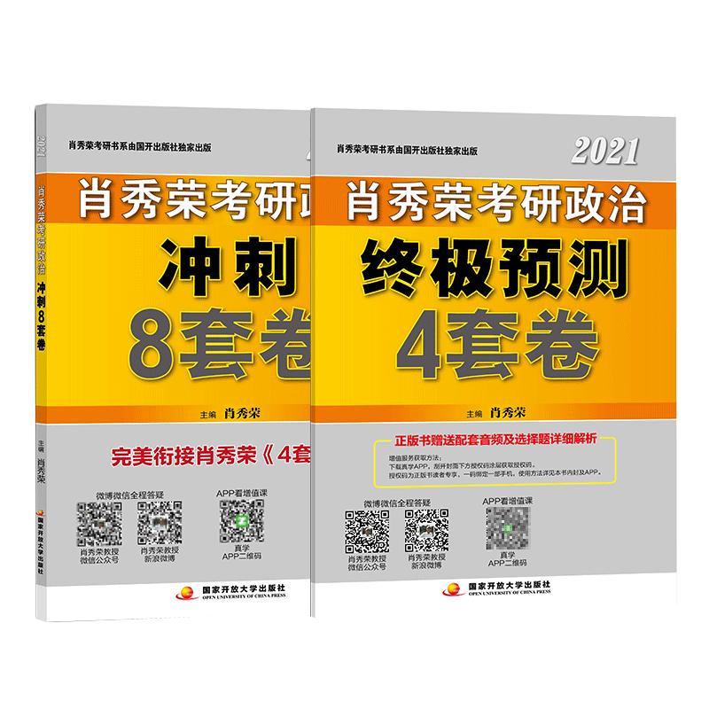41元秒杀2021肖秀荣考研政治肖四肖八