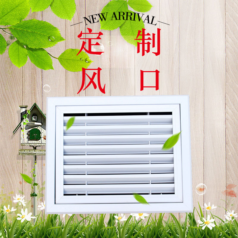 定制方形ABS风口 中央空调单层双层百叶出风口室内新风系统进风口