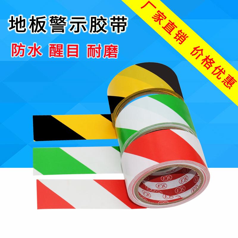 黄黑蓝绿红白色警示胶带黑黄斑马胶带PVC划线地贴地板胶带33M长