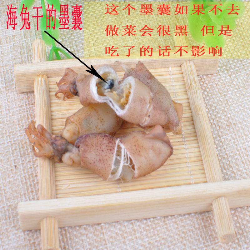 【天天特价】野生小海兔干笔管鱼小墨鱼仔乌贼鱼仔500克水产干货