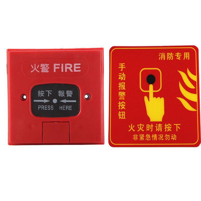 厂家直销消防手动报警复位按钮消防警铃按钮消防手报开关验厂用