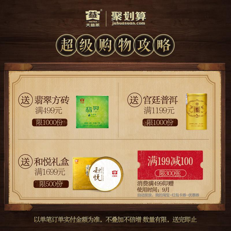 云南勐海七子饼茶 1701 357g 大益普洱茶镇店之宝熟茶经典醇品