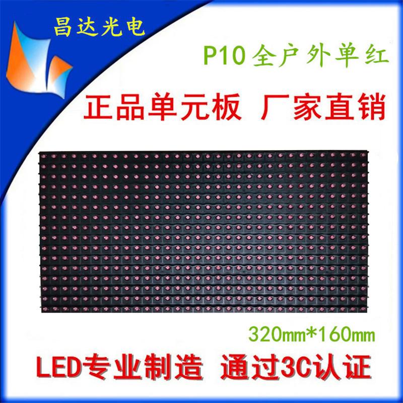 [淘寶網] 海佳彩亮P10全戶外單紅色單元板正品led顯示屏廣告電子屏強力推薦