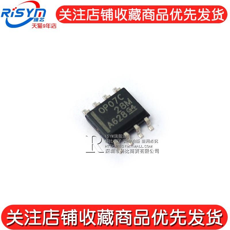 Risym OP07 OP07C OP07CD OP07CDR 运算放大器 贴片SOP8 IC 芯片