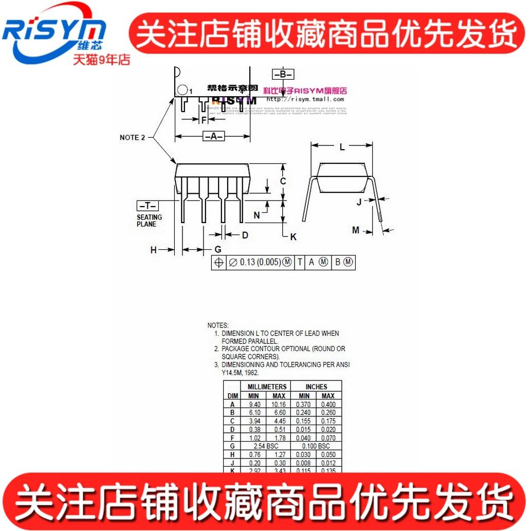 Risym MC34063A 开关稳压器 MC34063 34063API 直插DIP8 IC 芯片