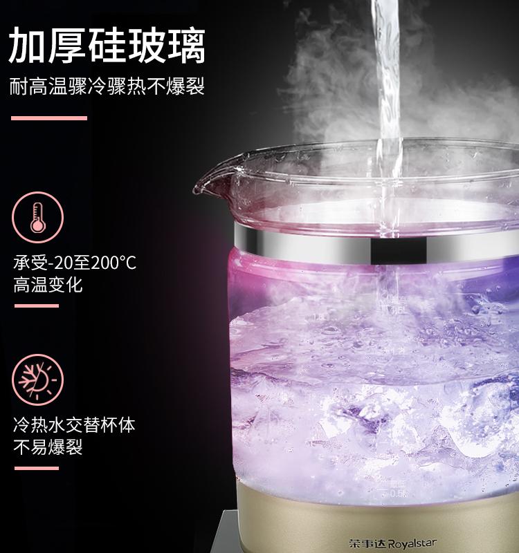 荣事达养生壶全自动多功能家用煮茶器玻璃一体壶办公室小型花茶壶