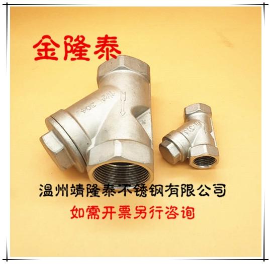 201/304/316不鏽鋼閥門內絲過濾器/Y型絲扣過濾器/凈水設備4分6分