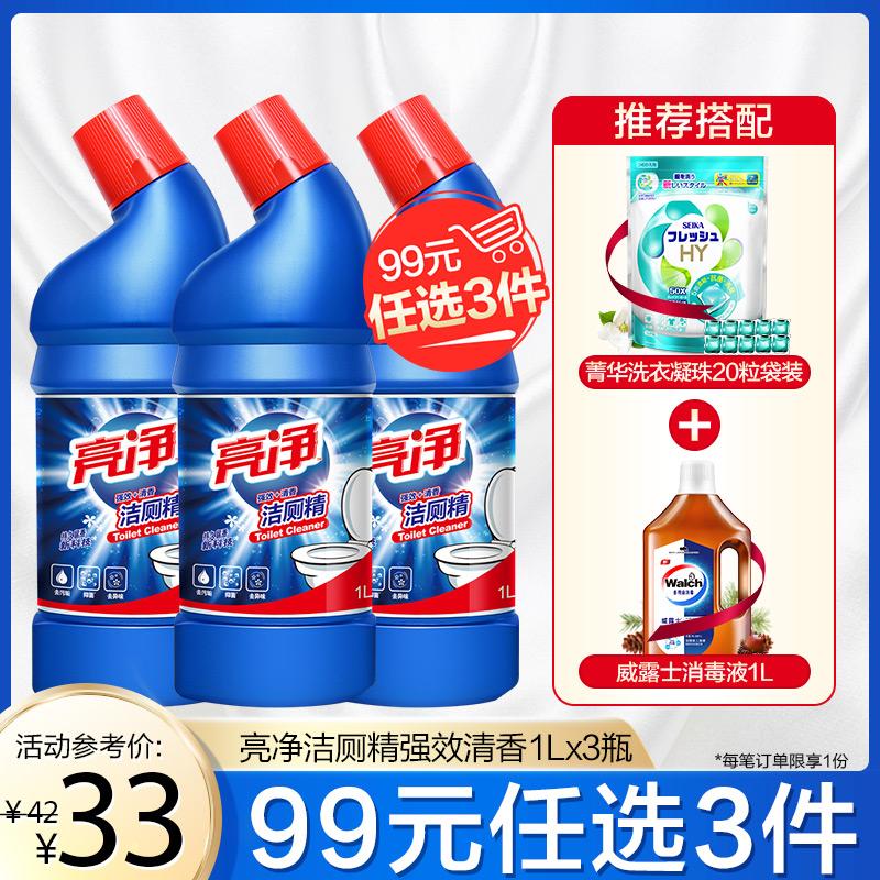 【99元任選3件】亮淨潔廁清潔劑清潔除菌清潔馬桶除臭去異味家用