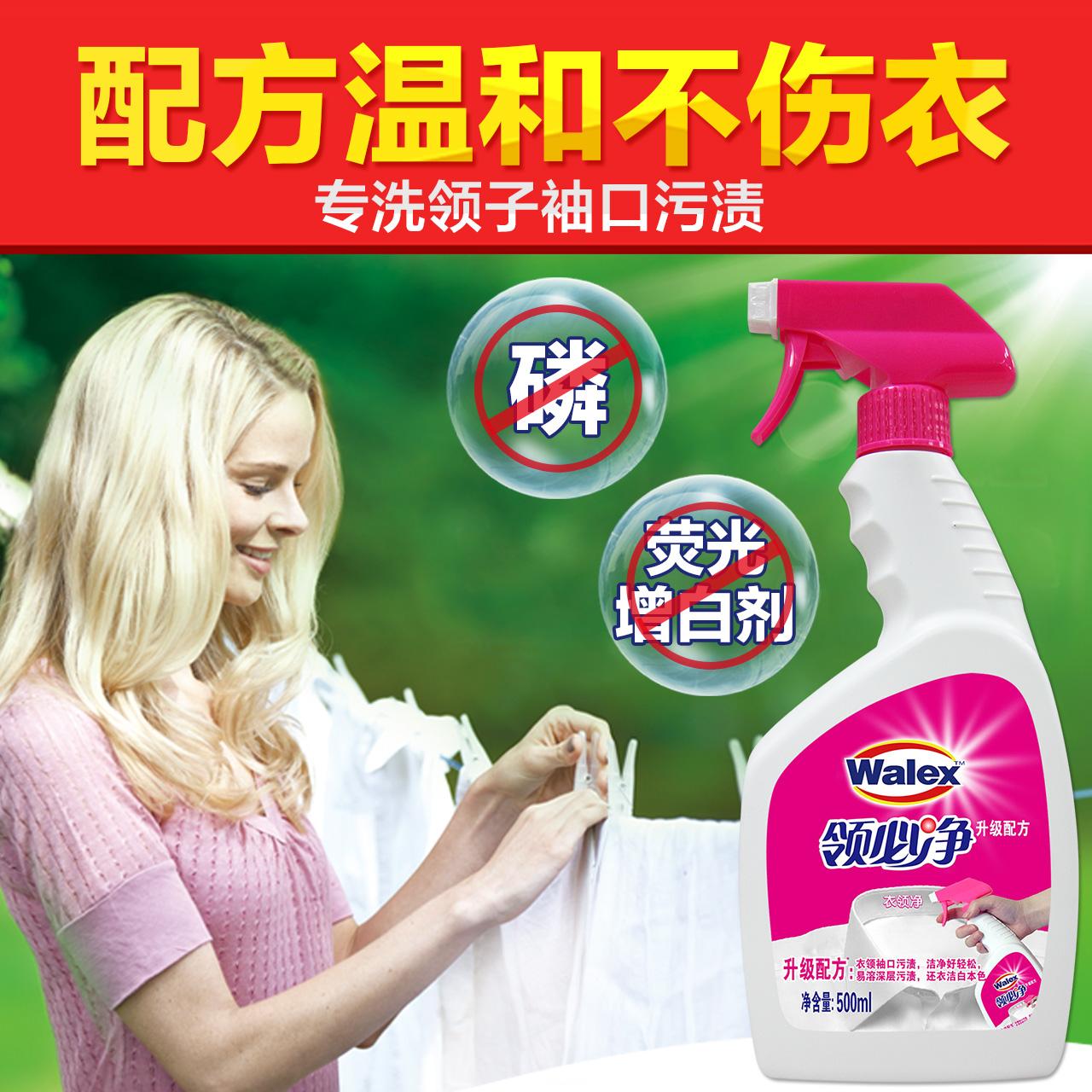 威洁士衣领净家庭套装衣领袖口去油去污去渍衣领袖口专用500ml*2