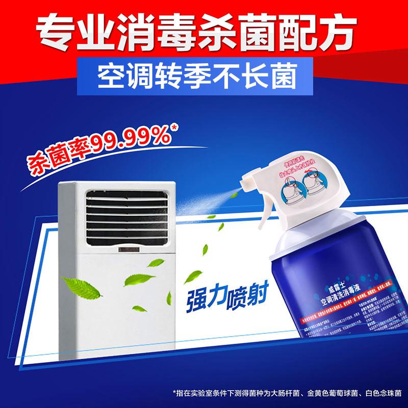 威露士官方旗舰店空调清洗剂散热片家用喷雾型免拆卸空调清洁神器
