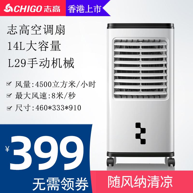 志高空调扇制冷器冷风机家用宿舍电风扇冷气凉风水冷移动小型空调