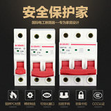 International electrician air circuit breaker power-off protector dz47-63 household three-phase switch total open air switch