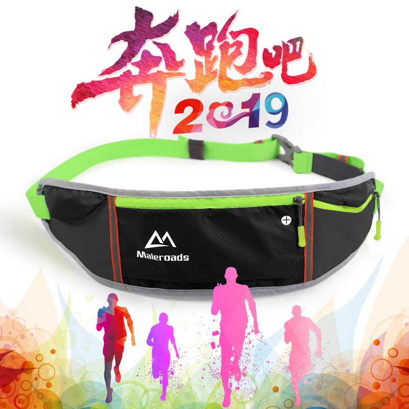 運動跑步手機袋子跨腰腰包男女戶外多功能馬拉松裝備貼身隱形小包