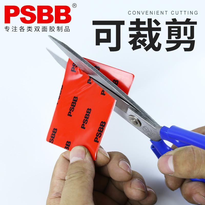 PSBB强力无痕双面胶透明耐高温汽车用双面胶行车记录仪挂钩蚊帐