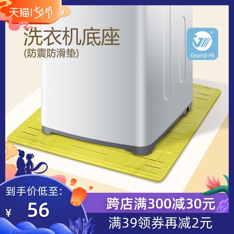 家用滾筒洗衣機防震墊橡膠墊子海爾小天鵝三洋通用底座減震防滑墊