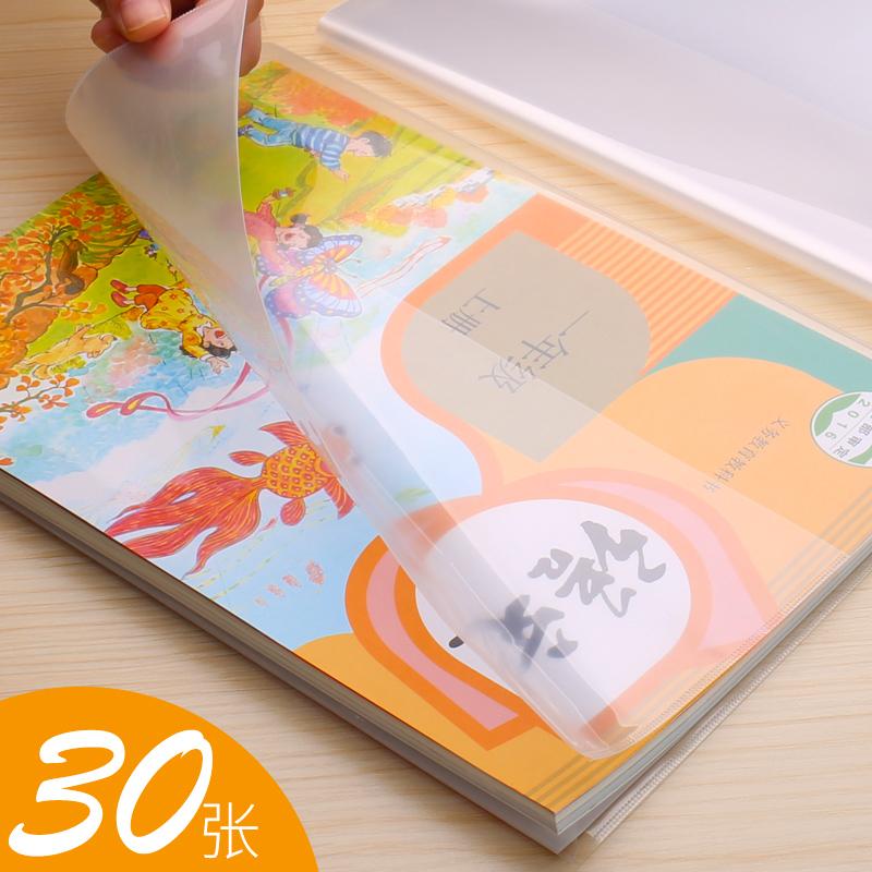 A4透明包书皮包书套16K开小学生包书膜一年级二年级三年四自粘全套书本保护套书壳课本卡通可爱包装纸玻璃纸