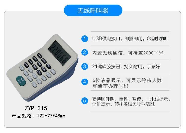 中意恒信 ZY-3000B 叫号机 排队机 银行取号机 叫号器 无线排队机