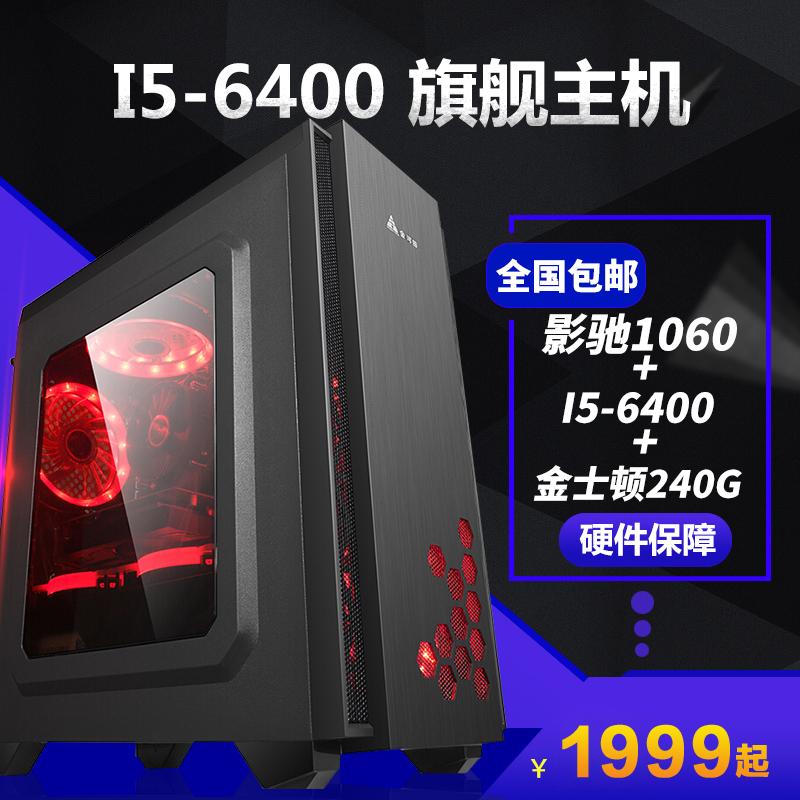 八代i5/1060 影驰独显逆水寒吃鸡组装游戏电脑主机固态内存办公台式整机i3 16G内存 家用超值送键鼠套餐