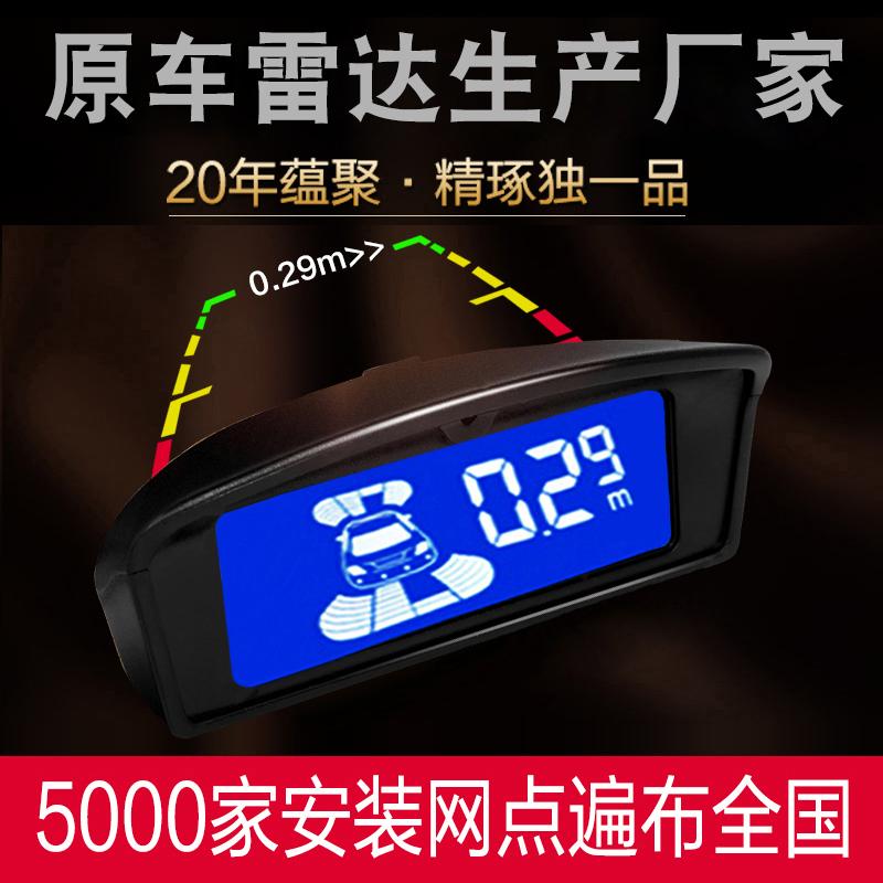 探头可视语音蜂鸣泊车前置汽车影像一体防撞系统 8 6 4 倒车雷达