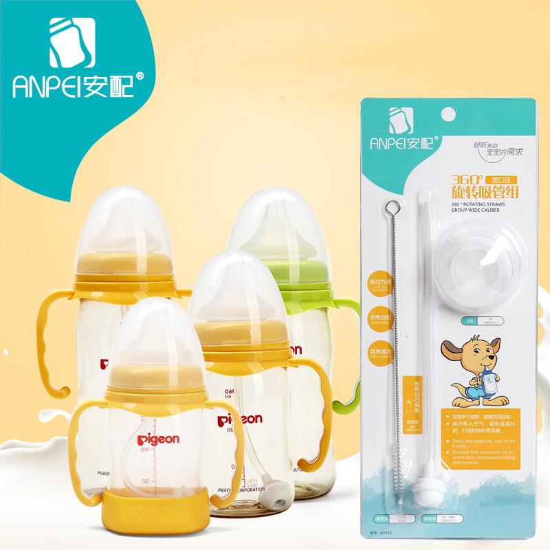安配贝亲奶瓶吸管配件PPSU玻璃宽口经标准口径喝奶喝水用学饮吸管