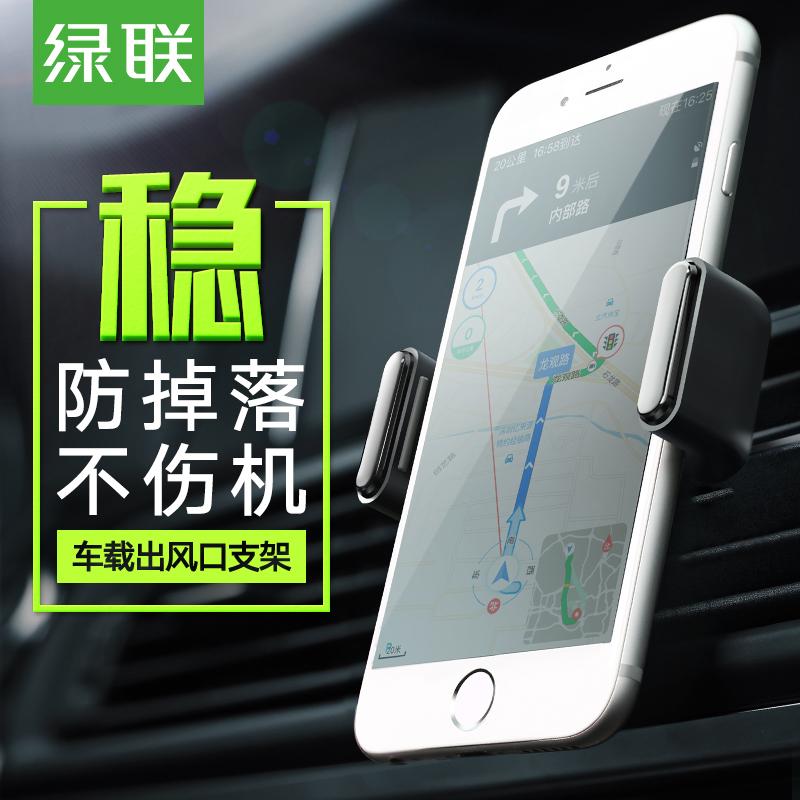綠聯 車載手機支架出風口夾子卡扣式華為汽車內導航多功能通用型