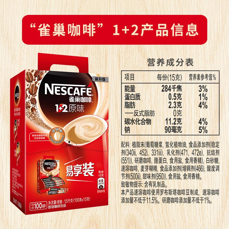 【旗舰店】雀巢学生咖啡1+2微研磨原味+浓臻交响三合一咖啡145条