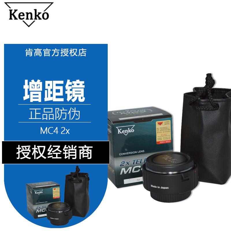 kenko肯高 MC4 2x增距鏡2倍增倍鏡佳能尼康索尼A口全副鏡頭長焦鏡頭增焦增倍鏡2X增倍