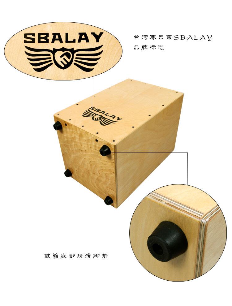 木箱鼓打击木箱卡宏鼓卡洪鼓弗拉门戈手鼓 SBALAYcajon 台湾赛巴莱