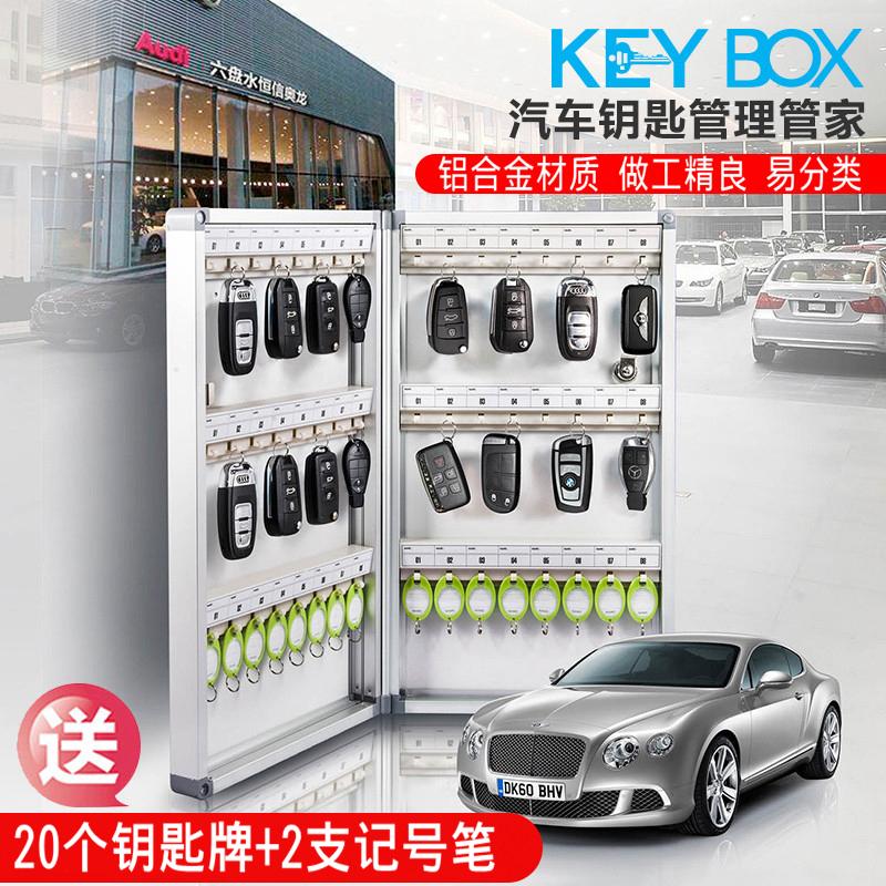 金隆兴铝合金钥匙柜壁挂式钥匙盒汽车钥匙箱锁匙管理箱钥匙收纳盒