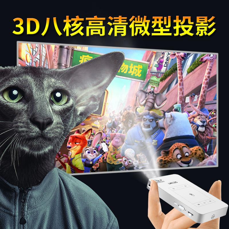 优可晟3D微型手机投影仪家用4K高清无线迷你安卓苹果小米机1080P
