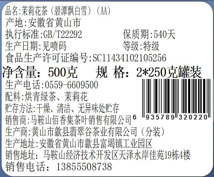 罐装 500g 碧潭飘白雪浓香型 AA 年新茶叶茉莉花茶散装 2018 佰香集