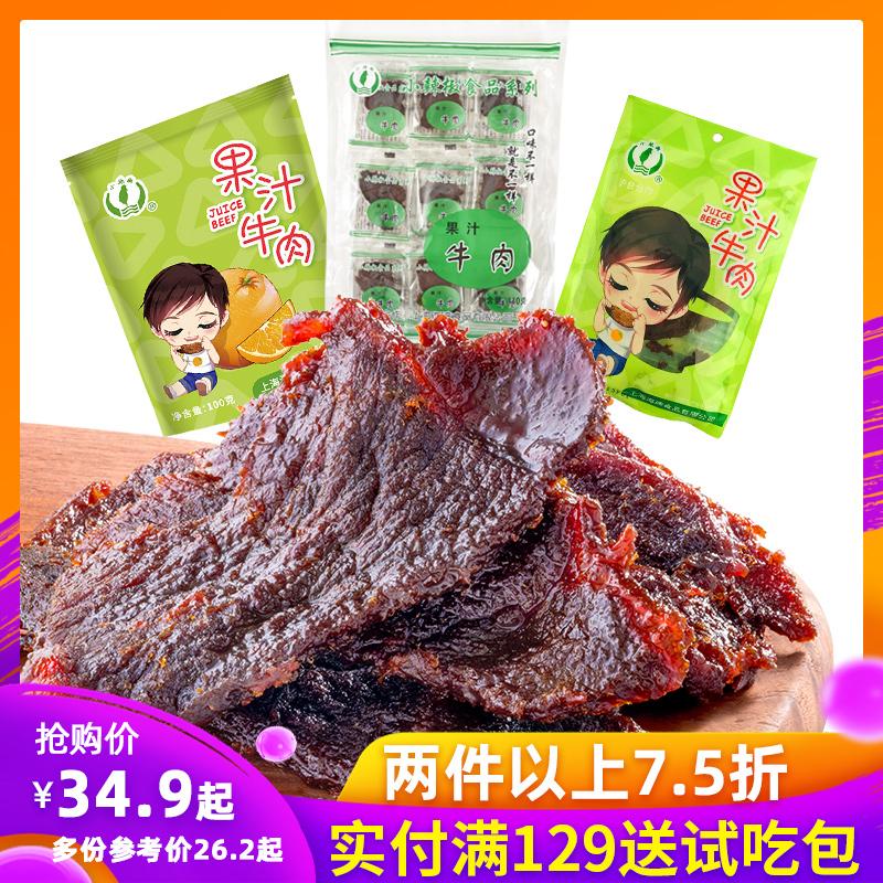 上海小辣椒果汁牛肉干110g手撕沙嗲牛肉干麻辣香辣小包装休闲零食