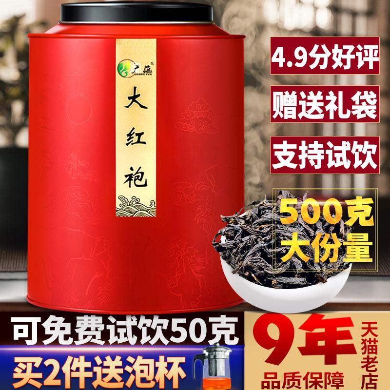 大红袍特级正宗2020新茶500g武夷岩茶浓香型茶叶肉桂桶装散装广蕴