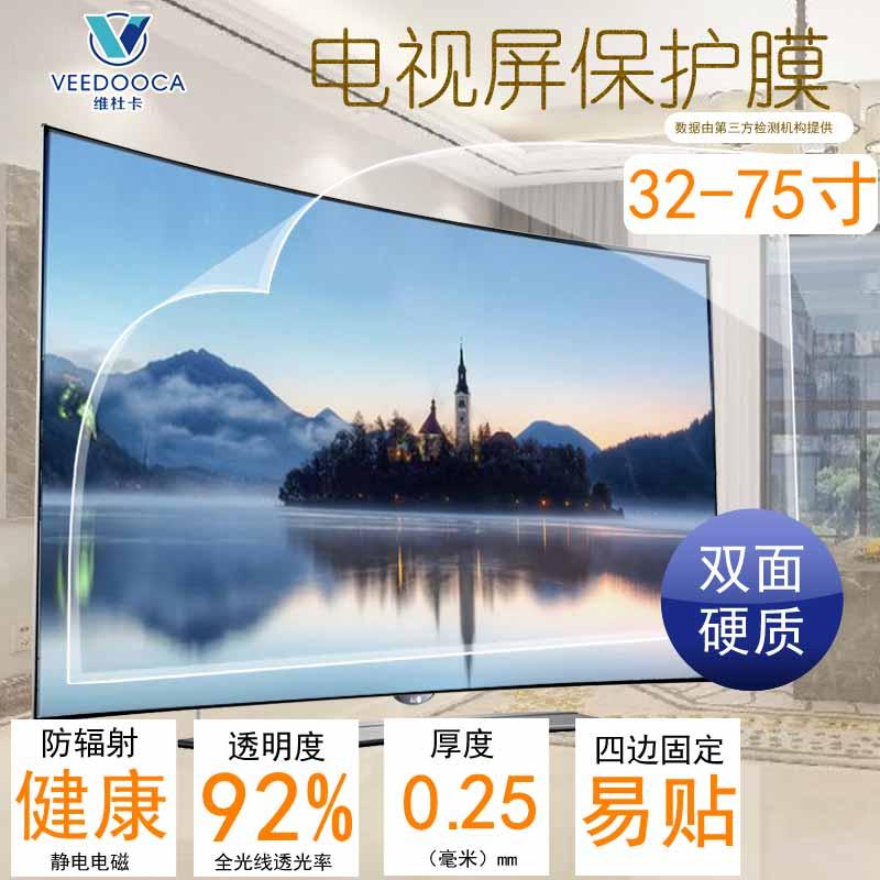 電視機液晶螢幕保護膜55寸貼膜75防藍光輻射32護眼防刮傷易貼42寸