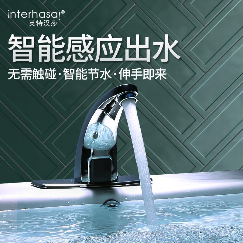 英特汉莎感应水龙头全自动感应龙头单冷感应龙头冷热智能感应器