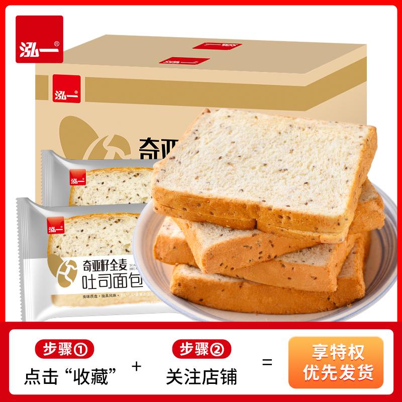 泓一奇亚籽全麦黑麦代餐面包整箱饱腹脂热量充饥夜宵早餐食品吐司