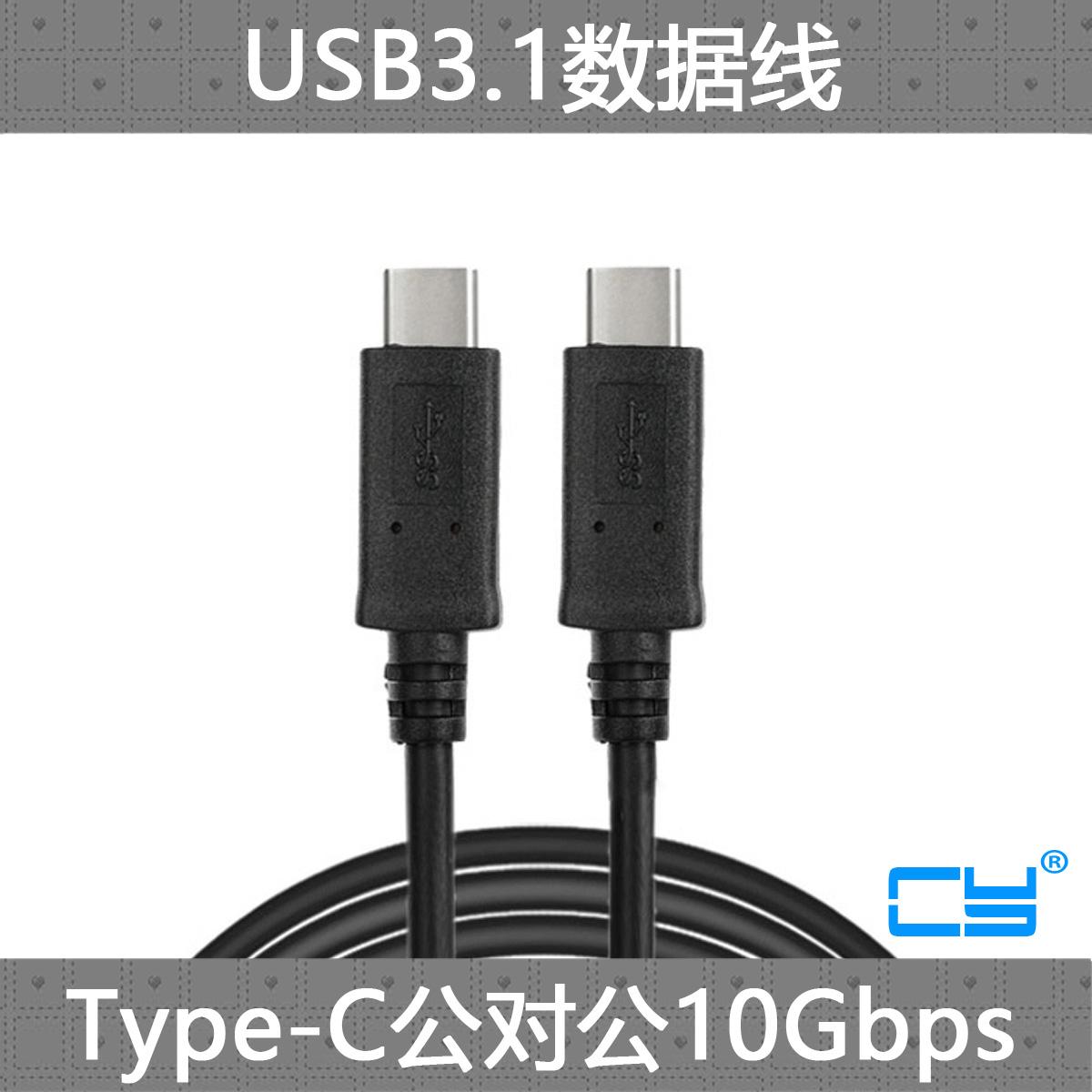 CY辰陽USB-C雙頭USB 3.1 Type C資料線 USB-C公對公Macbook硬碟線