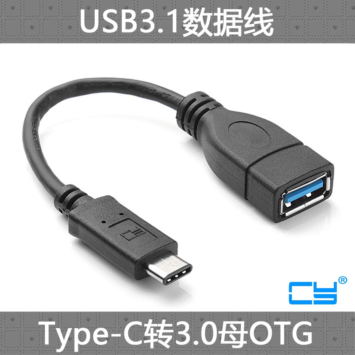 CY USB 3.1 C型Type C介面的macbook資料線 對3.0 A母OTG U盤線