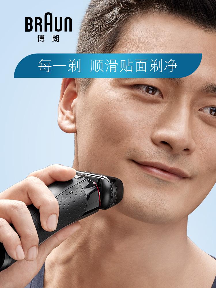 往复式男士刮胡刃 5030s  博朗进口剃须刃电动充电式 全身水洗胡须刃