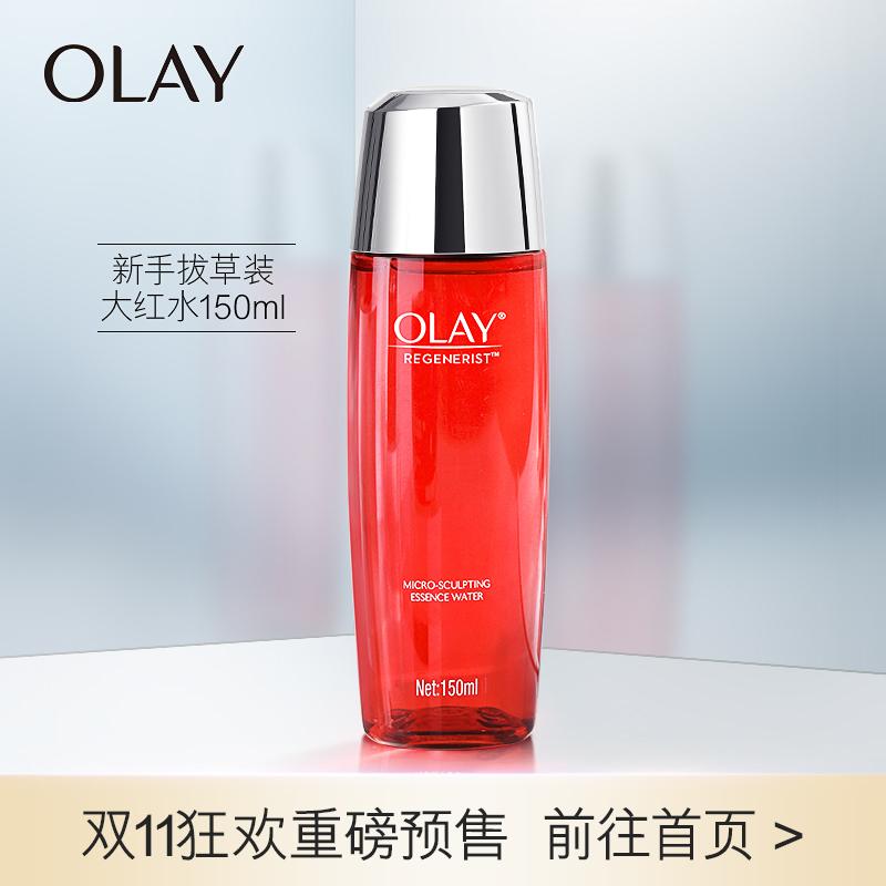 大紅水新生塑顏金純活能水爽膚水男女滋潤補水化妝水保濕肌膚 OLAY