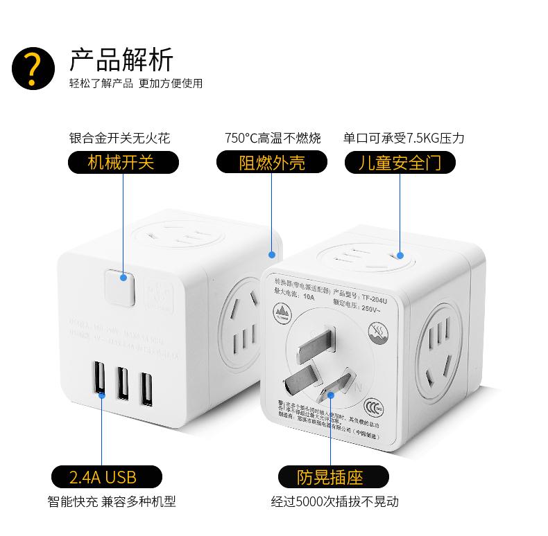 魔方插座转换器插头无线插排电插板面板多孔家用不带线多功能插座