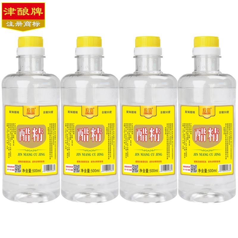 北京醋精500ML*4瓶高浓度30度白醋泡脚去水垢马桶异味多用途