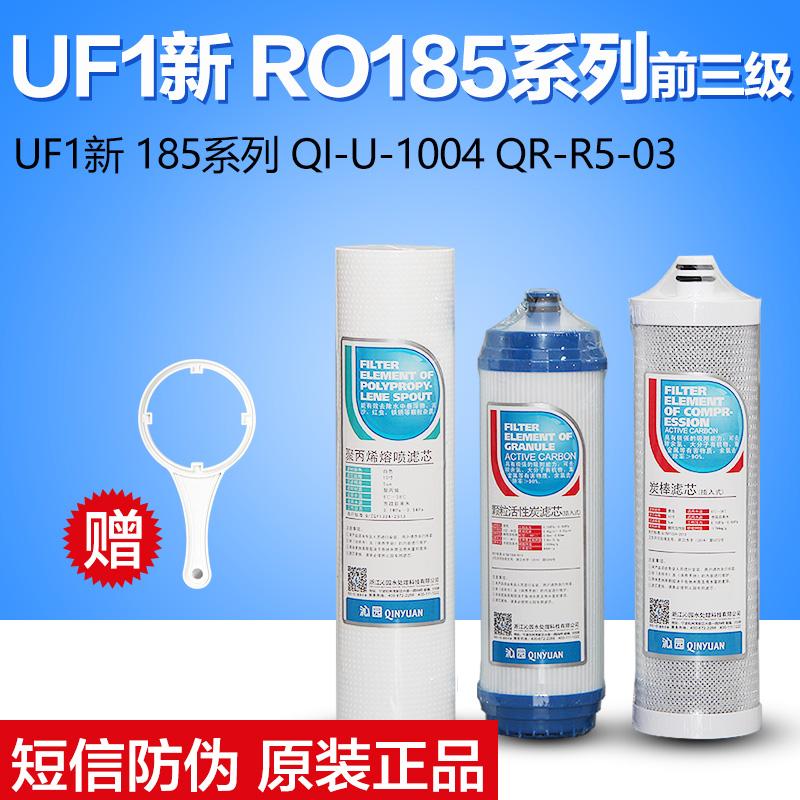 正品沁園淨水器濾芯 UF1新QG-U-1004前三級RU/RO185DT/i通用套裝