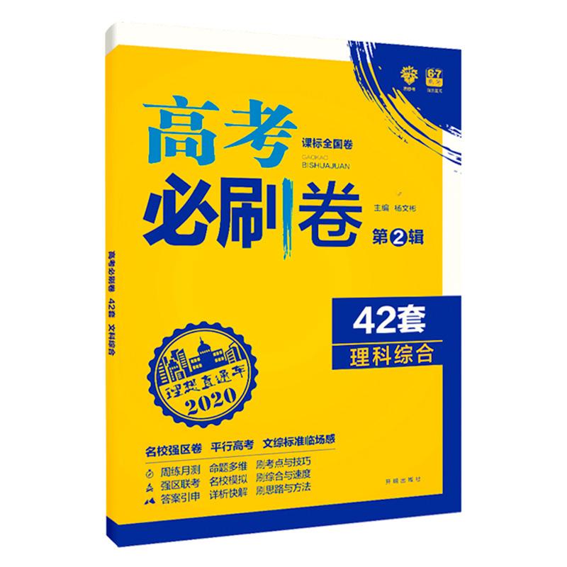 高考必刷卷42套理综卷2020最新版全国卷123卷物理化学生物理科综合高考模拟试卷高考理科复习资料物化生理综套卷高三试题汇编卷子