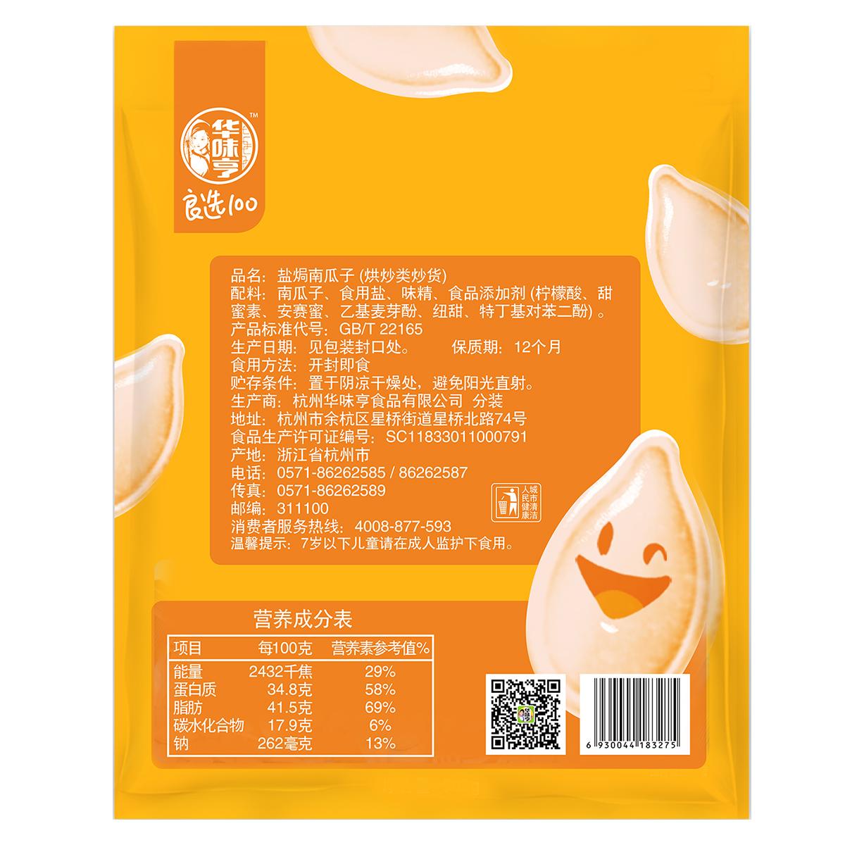 华味亨盐焗味南瓜子小包装袋纸皮南瓜子炒货新货盐焗味南瓜籽