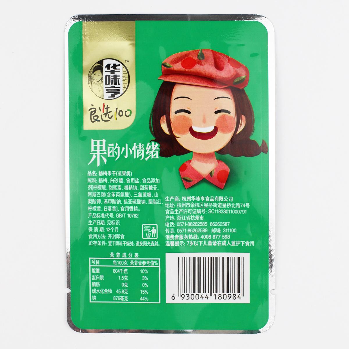 华味亨多口味蜜饯600g 杨梅干乌梅酸梅子果脯话梅果干零食大礼包