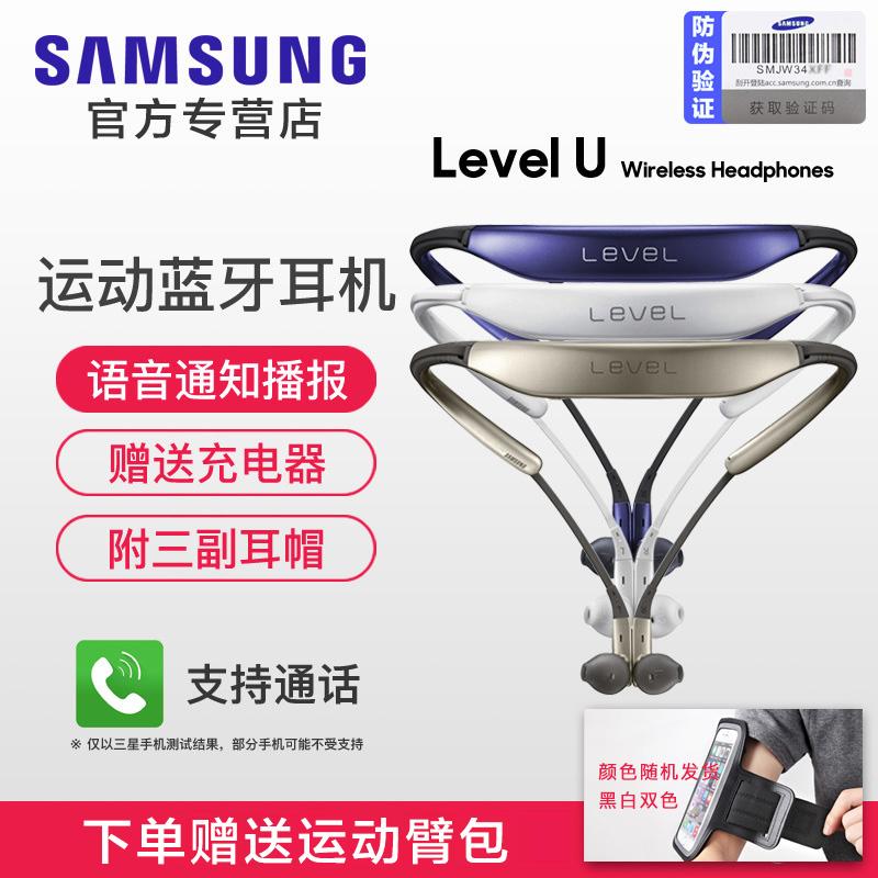 Samsung/三星 level u原裝藍芽耳機 無線運動項圈入耳式音樂通話