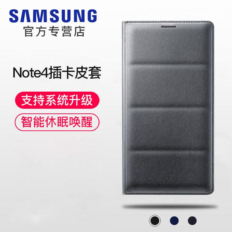 三星Note4原裝手機保護皮套 炫彩插卡版 智慧休眠翻蓋保護殼韓國