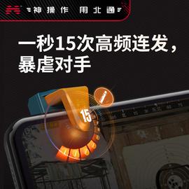 北通J1机械按键吃鸡神器和平精英辅助安卓苹果平板手机游戏连点器